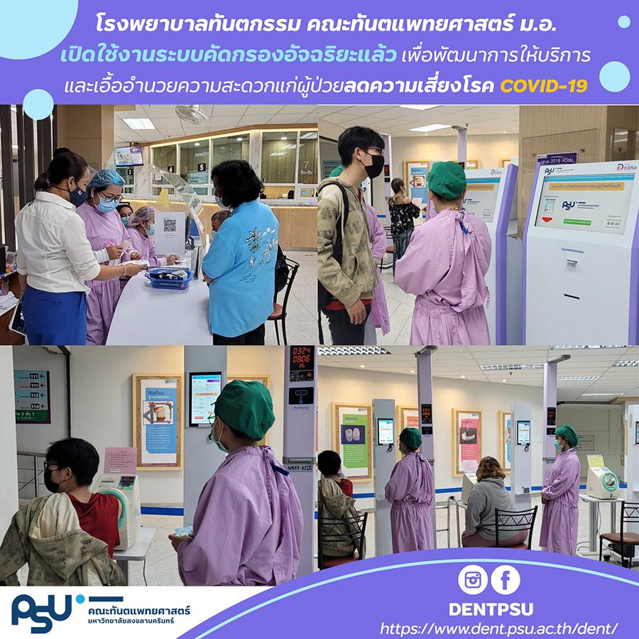 โรงพยาบาลทันตกรรม คณะทันตแพทยศาสตร์ ม.อ. เปิดใช้งานระบบคัดกรองอัจฉริยะแล้ว เพื่อพัฒนาการให้บริการและเอื้ออำนวยความสะดวกแก่ผู้ป่วยลดความเสี่ยงโรค COVID-19