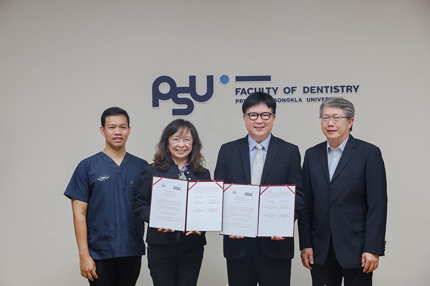 คณะทันตแพทยศาสตร์ ม.อ. ลงนามบันทึกข้อตกลง (MOU) ร่วมกับ  กับสมาคมทันตแพทย์เอกชนแห่งประเทศไทย