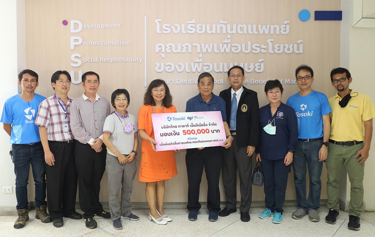 ผู้บริหารและตัวแทน บริษัทไทย ทาซากิ เอ็นจิเนียริ่ง จำกัด มอบเงินสนับสนุนเพื่อพันธกิจสื่อสารองค์กรคณะทันตแพทยศาสตร์ จำนวนเงิน 500,000 บาท